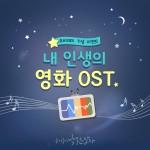 낙원악기상가에서 내 인생의 영화 OST 추천 댓글 이벤트를 진행한다