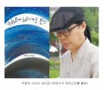박효석 시인 열여덟번째 시집 은하수가 하모니카를 불면