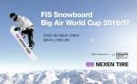 넥센타이어(대표이사 강호찬)가 공식 후원하는 동계 스포츠 4개 종목 대회 중 국제스키연맹(FIS)의 스노보드 빅에어(Big Air) 월드컵 대회가 오는 25일부터 26일까지 평창