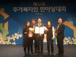 한국주거복지 사회적협동조합이 제12회 주거복지인 한마당대회서 국토교통부장관 표창 수상의 영예를 안았다