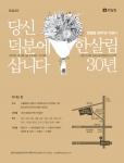 한살림연합이 12월 9일 오후 2시 서울 연지동 한국교회100주년기념관에서 창립 30주년 기념식을 진행한다