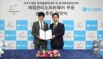 더존비즈온과 2018 평창 동계올림픽대회 및 동계패럴림픽대회 조직위원회는 8일 조직위 서울사무소에서 성공적인 평창올림픽 개최를 위한 재정관리 소프트웨어 지원 협약을 체결했다 (사진