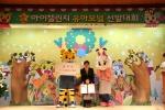 에듀챌린지가 12월 10일 한국야쿠르트 본사 대강당에서 제8회 아이챌린지 유아모델 선발대회를 진행했다