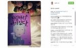 배우 소유진이 인스타그램에 추천한 책 브릿마리 여기 있다