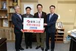 세원그룹이 30일 이웃사랑성금 2천만원을 대구사회복지공동모금회에 전달했다