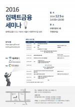 한국사회투자가 2016 임팩트 금융 세미나를 12월 5일 은행연합회관 2층 국제회의실에서 개최한다