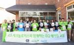 한국 CA 테크놀로지스는 초록우산어린이재단과 함께 청소년을 위한 EQ 베이킹 교실 봉사 활동을 펼치고 컴퓨터와 모니터 등 교육 물품을 기증했다