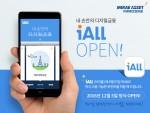미래에셋이 국내 최초로 모바일 금융∙보험 오픈마켓 iALL을 오픈한다