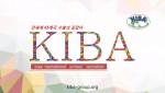한국 국제 비즈니스 협회 KIBA