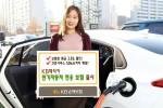 KB손해보험이 13일 전기자동차를 보유한 고객들을 위한 전기자동차 전용 보험을 출시한다