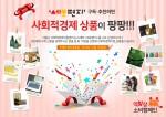 서울시사회적경제지원센터와 서울시 사회적경제기업 10곳이 진행하고 있는 역발상 소비 캠페인 이벤트