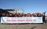 통일교육협의회가 2016 대학(원)생 평화통일 캠프를 성황리에 마무리했다