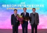 2016년 재중한국 CSR 모범기업 시상식
