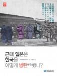 독립기념관 한국독립운동사연구소가 2014년도부터 기획·발간하고 있는 일본의 역사왜곡문제를 다룬 교양서 시리즈의 제3집으로 근대일본은 한국을 어떻게 병탄했나? 한국어판과 일본어판을
