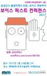 텔레스컴코리아가 보이스 퍼스트 컨퍼런스를 1월 16일 한국기술센터에서 개최한다