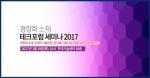 테크포럼이 1월 19일 한국기술센터 16층 국제회의실에서 경량화 소재 테크포럼 세미나 2017을 개최한다