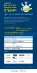 JP모간 글로벌 사회적기업 엑셀러레이팅 프로그램 성과공유회 웹포스터