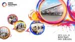 한필무역박람회가 2017년 4월 6일부터 8일까지 필리핀 마닐라 SMX컨벤션센터에서 개최된다