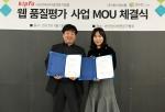 한국인터넷전문가협회가 SNCLab과 웹 품질평가 활동 업무협약을 체결했다