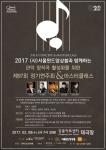 다음달 8일 서울윈드앙상블과 함께하는 관악 창작곡 활성화를 위한 정기 연주회 및 작곡 마스터클래스가 강동아트센터 대극장에서 개최된다