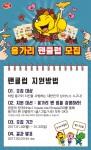 하림이 용가리 팬클럽 회원을 공식 모집한다