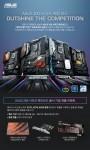 ASUS가 인텔 LGA 1151 소켓 기반의 차세대 200 시리즈 메인보드 출시를 기념하여 대대적인 경품 추첨 이벤트를 진행한다