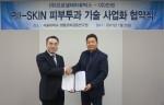 칸젠과 프로셀테라퓨틱스가 PII-SKIN 피부투과 원천기술 제휴 협약을 25일 서울대학교 생명공학 공동연구원에서 체결하였다