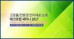 테크포럼이 22일 고효율·친환경 전자재료 소재 테크포럼 세미나 2017을 개최한다
