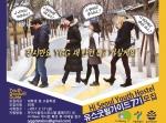 하이서울유스호스텔 YouthGoodwillGuide 7기 모집 포스터