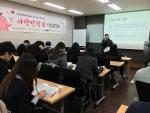 한국아동청소년그룹홈협의회가 개최한 사랑반창꼬 사업설명회 전경