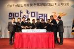 한국지체장애인협회가 2017년 신년인사회를 개최했다