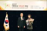 KMI 한국의학연구소(이사장 김순이, 오른쪽)가 2017 대한민국 사회공헌 종합대상을 수상했다