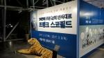 호랑이스코필드기념사업회가 스코필드 특별 전시를 서울시청 로비에서 개최한다