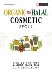 월드전람은 코스인과 함께 8월 17일부터 19일까지 유기농&할랄 코스메틱 서울 특별전을 코엑스에서 개최한다