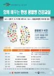 대한신장학회가 3월 9일 함께 배우는 만성 콩팥병 건강교실을 개최한다
