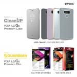 보이아 LG G6 케이스 및 보호필름