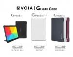 보이아가 Gpad3 케이스 및 보호필름을 출시했다