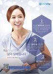 인비절라인이 3월 20일부터 한 달간 대한민국 미소응원 캠페인을 실시한다