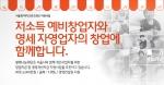 2017 서울형 마이크로크레딧 지원 포스터