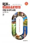 리얼 오사카 교토, 732쪽, 18,000원