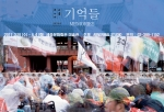 사진작가 노상현이 3월 29일부터 4월 4일까지 사진 전시회를 개최한다