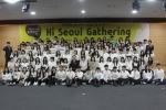 서울시립 하이서울유스호스텔이 청소년 동아리 단원들을 대상으로 통합 발대식 및 오리엔테이션을 실시했다