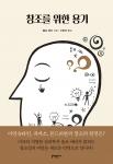 창조를 위한 용기, 롤로 메이 지음, 신장근 옮김, 문예출판사 펴냄, 228쪽, 14000원