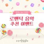 낙원악기상가에서 3월 14일 화이트데이를 앞두고 SNS를 통해 로맨틱 음악 추천 이벤트를 진행한다