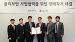 LG CNS가 종합 경비보안 서비스 기업 CJ 계열사 SG생활안전과 클라우드 기반 출입통제보안 사업 개척에 나선다