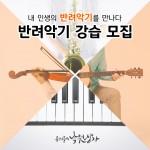 낙원악기상가가 시민들에게 무료 악기 강습을 지원하는 반려악기 강습 프로그램 참여자를 31일까지 모집한다
