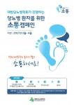 대한당뇨병학회 소통 캠페인 포스터