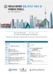 대한상사중재원 창립 51주년 기념식 및 국제중재 컨퍼런스 플라이어