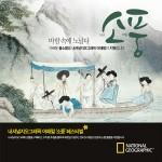 내셔널지오그래픽 어패럴이 봄맞이 소풍 프로모션을 실시한다