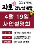 지호한방삼계탕이 19일 사업설명회를 개최하고 외식창업 성공을 위한 브랜드 선택 비법을 공개한다
